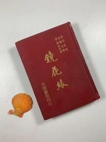 文源書局 1972年4月初版  《鏡花緣》  32開精裝本  私藏書