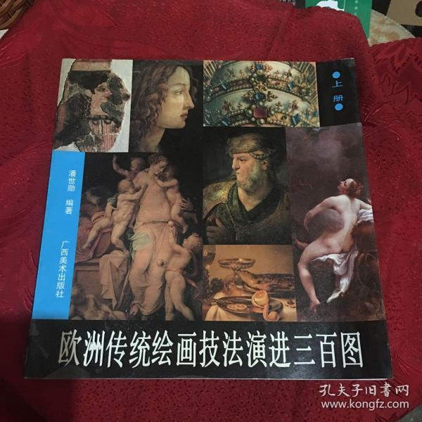 欧洲传统绘画技法演进三百图 上册