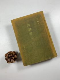 中華書局 1970年2月第二版  《詩詞曲語辭匯釋》  32開精裝本 私藏書