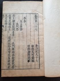 Tang Shiji, preserved six volumes and one thick volume (engraved edition of Wu Li, Wanli, good ink, Cunsheng thirty-seven to forty-two, good initial printed on bamboo paper, poems by Cun Cen Shen, Li Yi, etc.)
