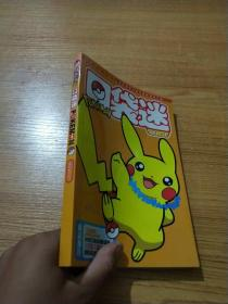 口袋迷POKEMON FAN 31