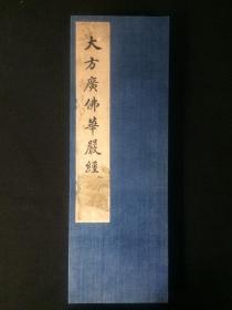 明代單刻經、巨厚冊:《大方廣佛華嚴經普賢行愿品別行疏并鈔卷第六》附《華嚴宗七祖》。是佛寶經折裝220折,展開長達23.76米,是常見佛經厚度的3倍。