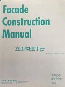 现货 立面构造手册 Facade Construction Manual