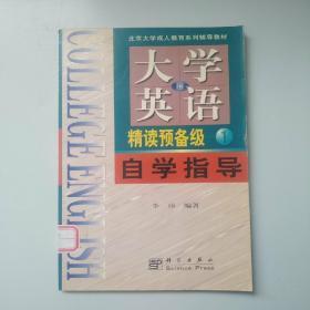 大学英语精读预备级_全部商品_非流行书店_孔夫子旧书网