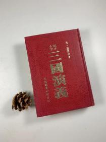 文化圖書公司 1983年2月出版 《三國演義》  大32開精裝本 前附16幅繡像插圖  私藏品好