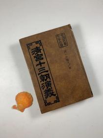輔新書局 1984年4月出版 《清宮十三朝演義》  大32開精裝本   私藏書