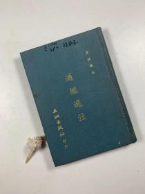華聯出版社 1975年6月出版  《通鑒選注》  32開精裝本 私藏書