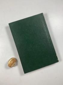 臺聯國風出版社 1970年9月出版  《庸書》  32開精裝本  私藏書近全品