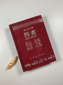 文源書局 1965年3月再版  《華英對照四書》  32開精裝本  私藏書