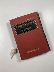 長歌出版社 1976年4月初版 長歌文藝理論叢刊7 《文藝史料學與文藝科學》  32開精裝本  私藏書