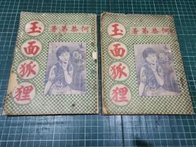 艷情偵探:玉面狐貍【上下冊:民國21年版】