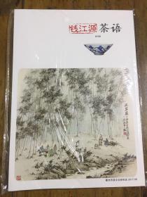 衢州茶文化《錢江源茶語》第四期