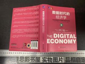 数据时代的经济学:对网络智能时代机遇和风险的再思考:无The Digital Economy Rethinking Promise and Peril in the Age of Networked Intelligence