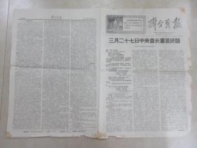 文革小報  聯合戰報  第13期  1968年4月5日   三月二十七日中央首長重要講話