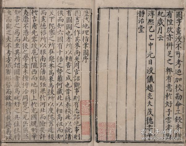 历代地理指掌图 成书于北宋元符年间,作者应是北宋税安礼 旧本题宋苏轼撰 南宋淳熙十二年赵亮夫有所增订 此为明刊本,但本书有改字,目的是为了使其看起来更像古代的宋本