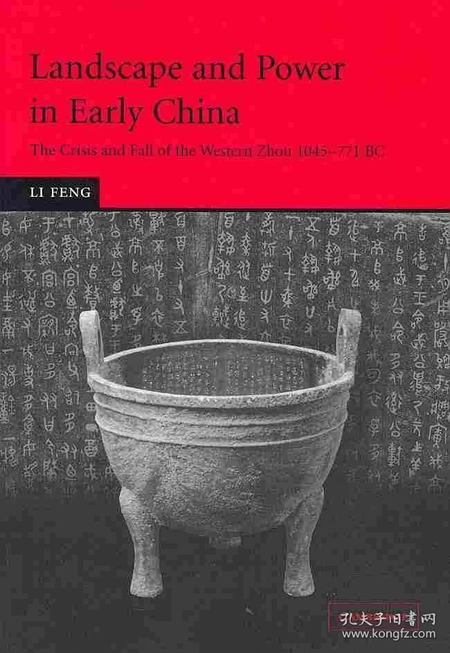 Landscape and Power in Early China: The Crisis and Fall of the Western Zhou 1045-771 BC 西周的灭亡:中国早期国家的地理和政治危机【英文原版】