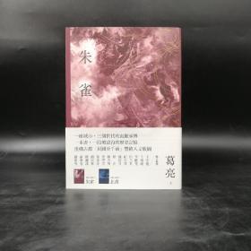 台湾联经版   葛亮《朱雀》(锁线胶订)