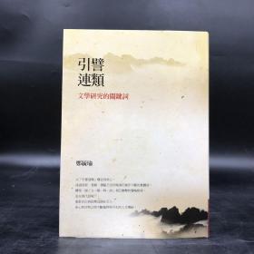 郑毓瑜签名 台湾联经版《引譬连类 文学研究的关键词》(精装)