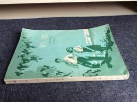外國文學 【初戀】精美插圖  私藏品好  內未閱自然舊 55年1版58年3印 無字章劃線 *內附主要人物表一張*