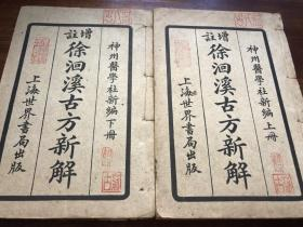 """Traditional Chinese Medicine Ancient Books Ancient Medicine Books Traditional Chinese Medicine: The eighth volume and two volumes of the new print of """"Xu Xunxi Ancient Recipes"""" printed in the Republic of China, the new edition of Quanzhou Medical Society, Qingpu Lu Shizhen, the editor of Wu Jiangxun, the birthplace of Xu Xixi, and the Xuxi case, Shanghai World Book Publishing Co., Ltd. Suxi ancient recipes new solution increased injection ancient recipes new solution Chinese medicine typhoid fever beginner Chinese medicine essential knowledge introduction to traditional Chinese medicine ancestral secret recipe prescription Chinese herbal medicine prescription earth medicine herbal medicine prescription herbal medicine prescription miscellaneous syndromes good recipes traditional Chinese medicine literature typhoid Chinese medicine enlightenment entry classic"""
