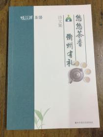 《錢江源茶語--幽幽茶香衢州有禮--詩文集》衢州茶文化