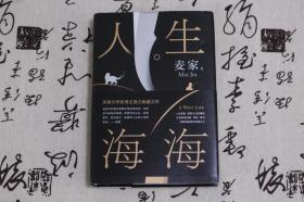 (麥家簽名本)《人生海海》精裝一版一印,茅盾文學獎得主最新長篇力作,簽名永久保真