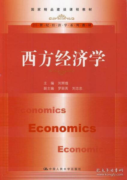 经济学原理中的投资_曼昆经济学原理