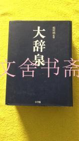 大辭泉 精裝 日文原版