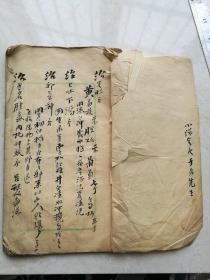 名医手抄本一册全,用纸是商务印书馆。
