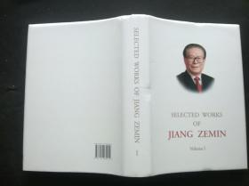 江泽民文选(第一卷)(精装) SELECTED WORKS OF JIANG ZEMIN  (Volume 1)(hardback)