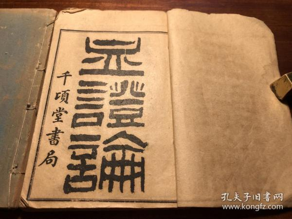 """Chinese Medicine Western Medicine Western Medicine Chinese Medicine and Western Medicine Book: Two volumes of eight volumes of """"Blood Syndrome"""" printed in the late Qing Dynasty or the Republic of China (one or two pages are missing after the first volume, two or three pages are missing after the second volume) Author: Deng Qizhang Yunhang University Qianqiantang Book Office printed one of the five Chinese and Western Huitong medical books Feng Su Songtai Daoxian sent to the Shanghai Medical Research Institute for review and approval of copyright Copyright Chinese and Western early books Beginners of Chinese medicine Essential knowledge of traditional Chinese medicine Before and after enlightenment of traditional Chinese medicine There are thousands of years of red cover page annotations beautiful and rare"""
