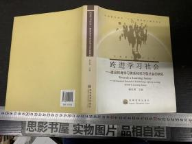 跨进学习社会:建设终身学习体系和学习型社会的研究:an empirical research on establishing a lifelong learning system  learning society