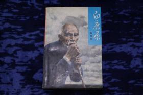 (陳忠實簽名本)《白鹿原》1993年一版一印,品相好難得,書籍保正版,簽名永久保真