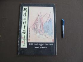 【明陈洪绶画集】中华书画出版社_1974年初版
