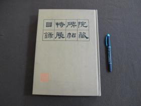 【院藏碑帖特展目录】故宫博物院_初版