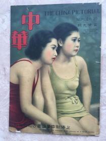 民國八開畫報《中華圖畫雜志》第二十九期,1934年出版,封面泳裝美女,內頁圖影極多
