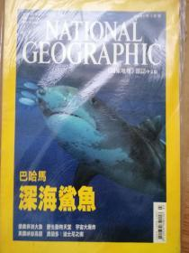 NATIONAL GEOGRAPHIC 国家地理杂志中文版 2007年3月号