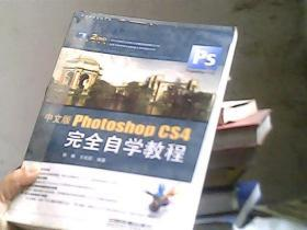 完全自学教程系列:中文版Photoshop CS4完全自学教程