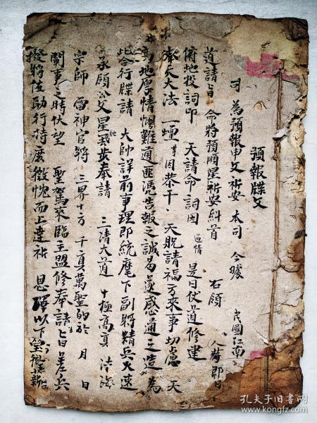 民国手稿本:驱邪符咒,超度亡灵,大开本十九个筒子页