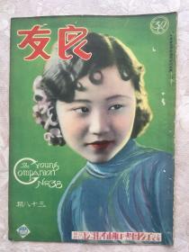 民國八開珍刊《良友畫報》第三十八期,1929年道林紙精印,封面美女漂亮