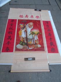 桃花塢年畫 福壽康樂 大號中堂 蘇州桃花塢木刻年畫社編輯供稿.