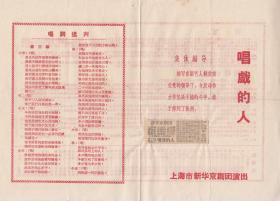 王少樓/田予倩/陳劍佩/李瑞來主演   新華京劇團戲單:《唱戲的人》【32開 4頁】