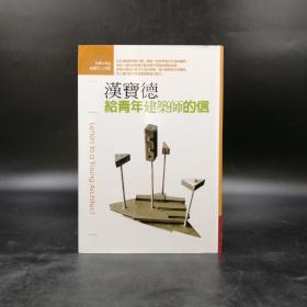 台湾联经版 汉宝德《給青年建築師的信》(精)