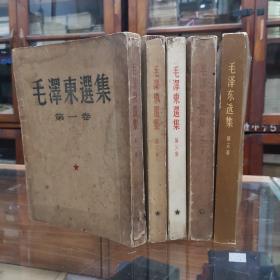 毛澤東選集(1-5五冊全,豎版繁體字大開本  全部都是上海一版一印本)