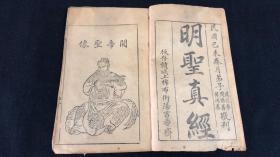 關帝明圣真經(全一冊)(宗教) 民國陽吉香齋刊本