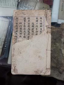 中醫 藍格寫本 書口:五鳳樓 一冊 四十同子葉