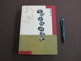 【中国古版画通史】精装本