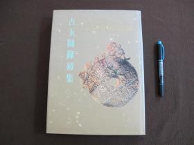 【古玉图录初集】精装本含书衣
