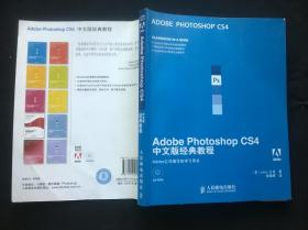 Adobe Photoshop CS4中文版经典教程