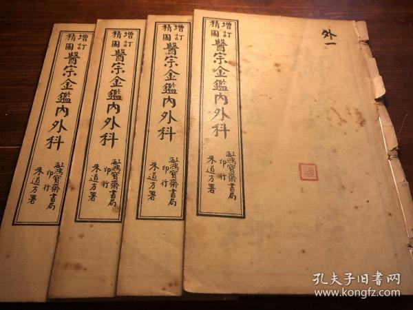 """Traditional Chinese Medicine Herbal Medicine Medical Cases Scheme of Traditional Chinese Medicine Medical Book: Four volumes of """"Royal Compilation Medicine Golden Book Surgery"""" printed by the Republic of China in 16 volumes. Eighth year of the Republic of China Printed by Zhu Daofang Administration Re-edited Surgery Orthodox Royal Compilation Doctor Jin Jian Surgical Surgery Full Book Surgical Illustrated Symptoms of the Right Symptoms Medicine Prescription TCM Treasures Beginner TCM Essentials TCM Introduction TCM Literature Rarely TCM Introduction"""